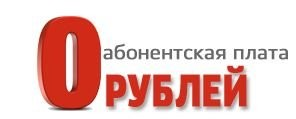 абонентская плата 0 рублей