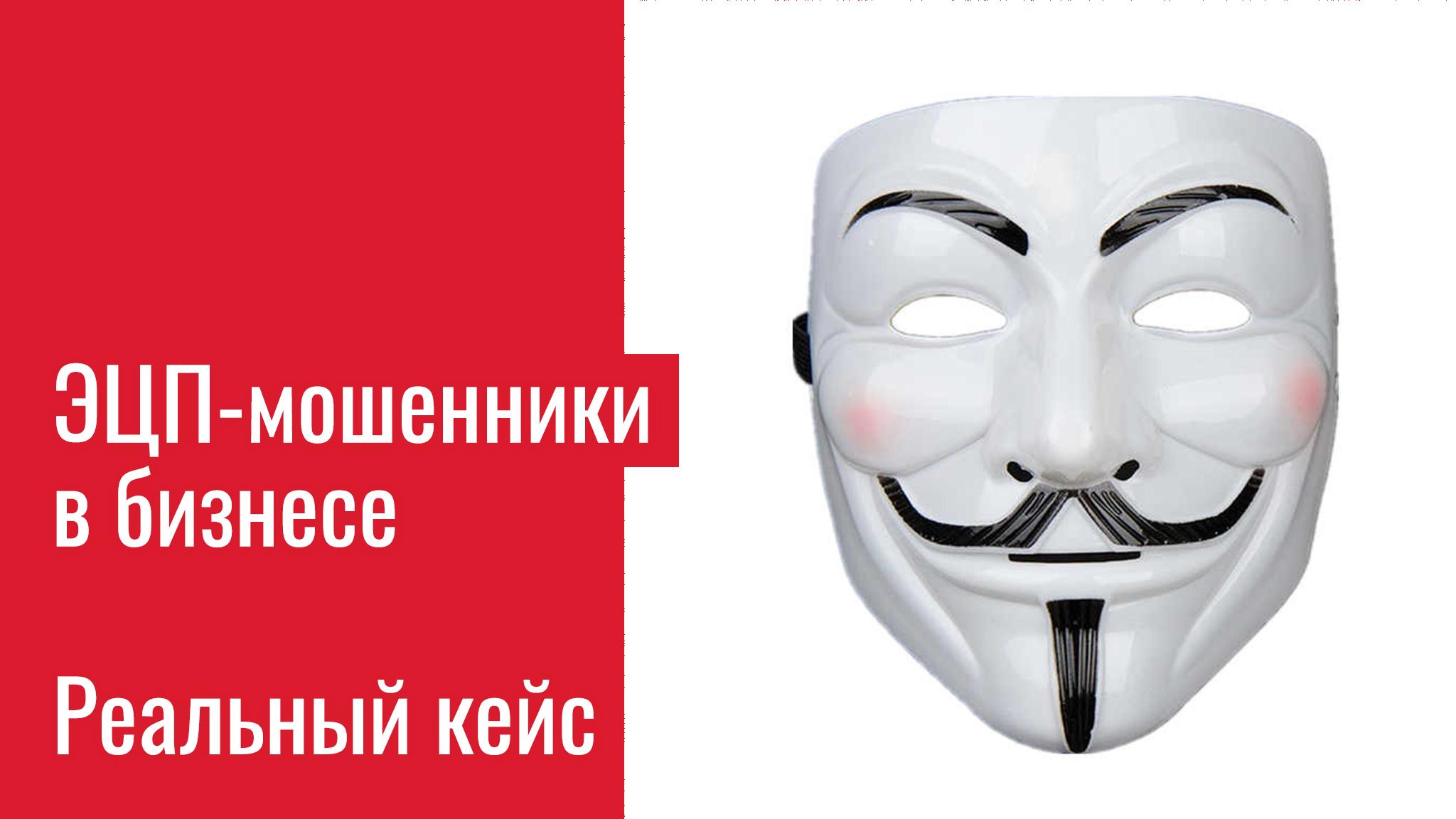 ЭЦП. Мошенничество у юр.лиц.